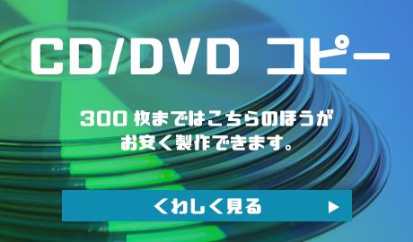CD/DVDコピー