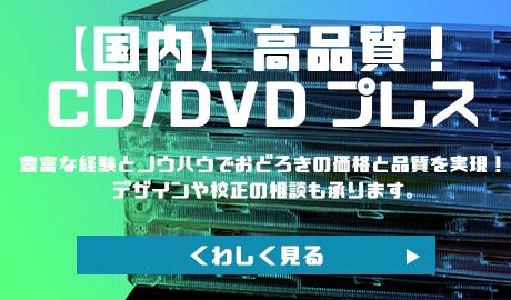 激安国内CD・DVDプレス