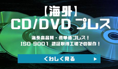 激安海外CD/DVDプレス